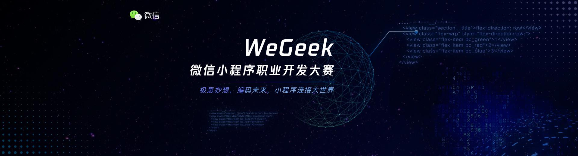 WeGeek微信小程序职业开发大赛决赛