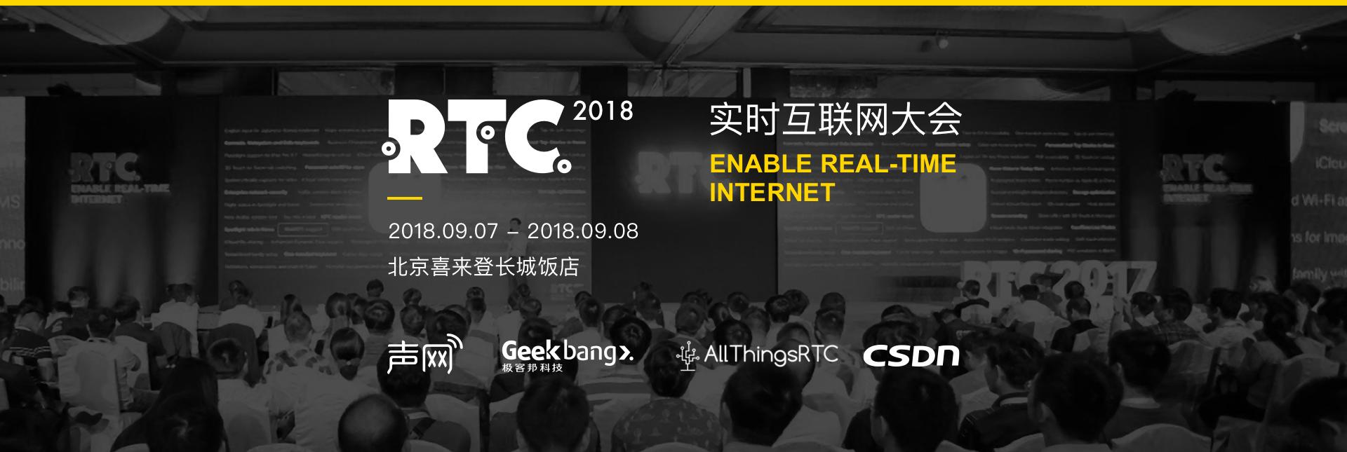 RTC2018 实时互联网大会