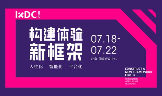 2018 国际体验设计大会
