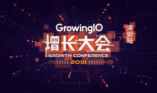 GrowingIO 2018 增长大会深圳站- 成为下一位首席增长官