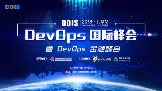DevOps 国际峰会 暨 DevOps 金融峰会 2018·北京