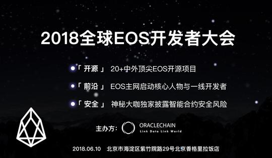 2018全球EOS开发者大会