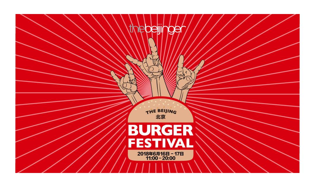 2018北京国际汉堡节
