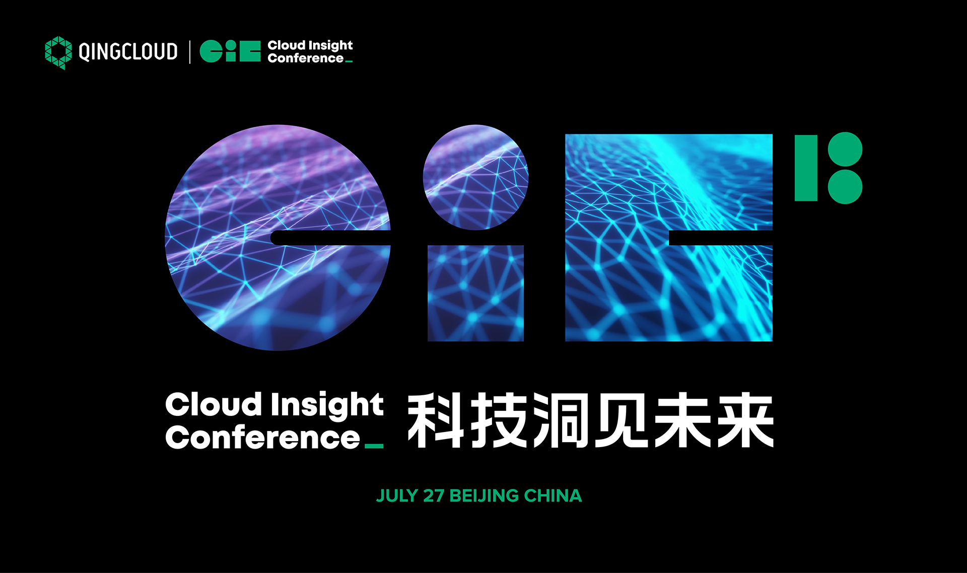 7.27 Cloud Insight Conference 2018