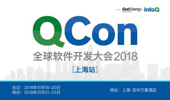 QCon全球软件开发大会2018【上海站】