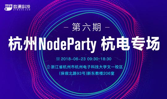 第六期 杭州 Node Party 杭电专场