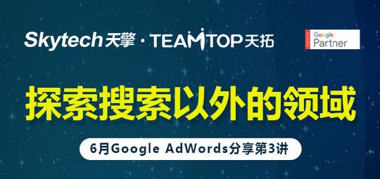 谷歌六月线下分享第三讲:探索搜索以外的领域