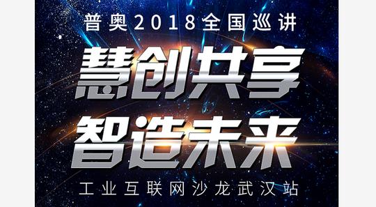 """普奥2018年""""慧创共享,智造未来""""工业互联网沙龙 武汉站"""
