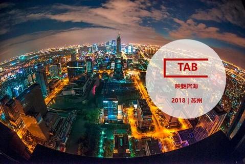 映魅咨询 | TAB教育科技沙龙苏州站(6月29日)