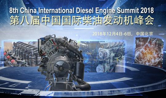 第八届中国国际柴油发动机峰会
