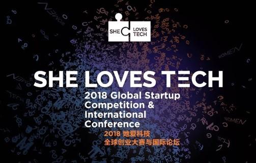 2018她爱科技全球创业大赛