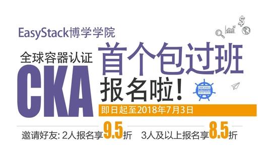 全球容器认证CKA首个包过培训班报名啦!7月3日报名截止!