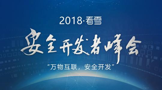 看雪2018 安全开发者峰会