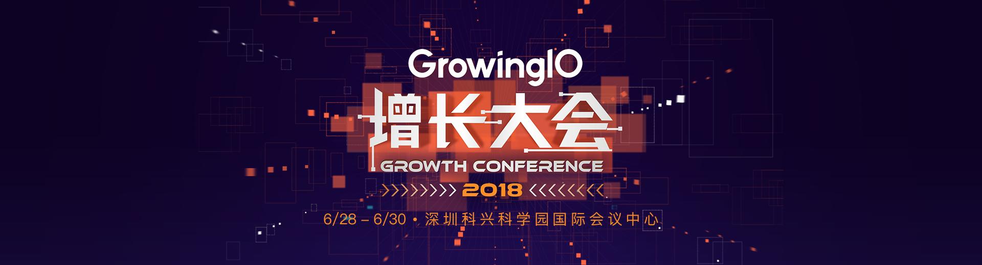 GrowingIO 2018 增长大会深圳站 - 成为下一位首席增长官