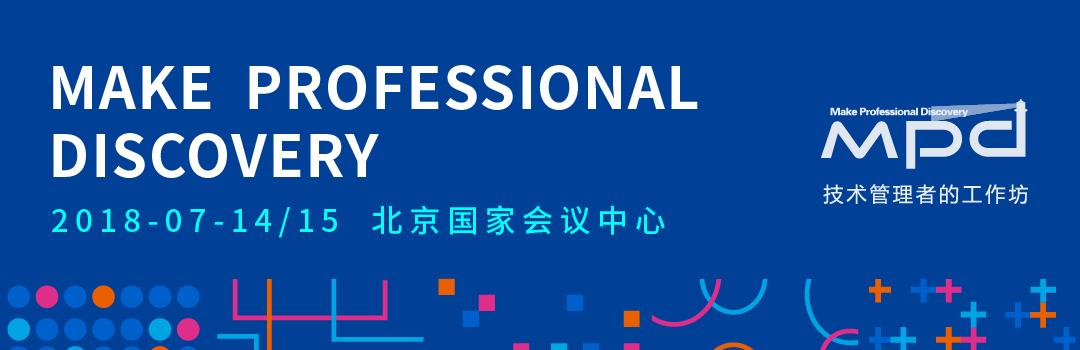 MPD软件工作坊北京站:技术创新与研发效率带来的前沿思考