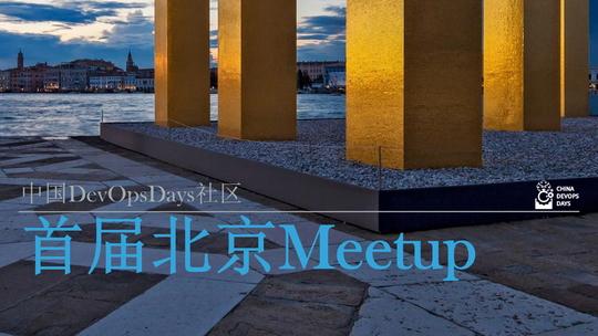 首届北京DevOpsDays社区Meetup
