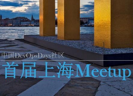 首届上海DevOpsDays社区Meetup