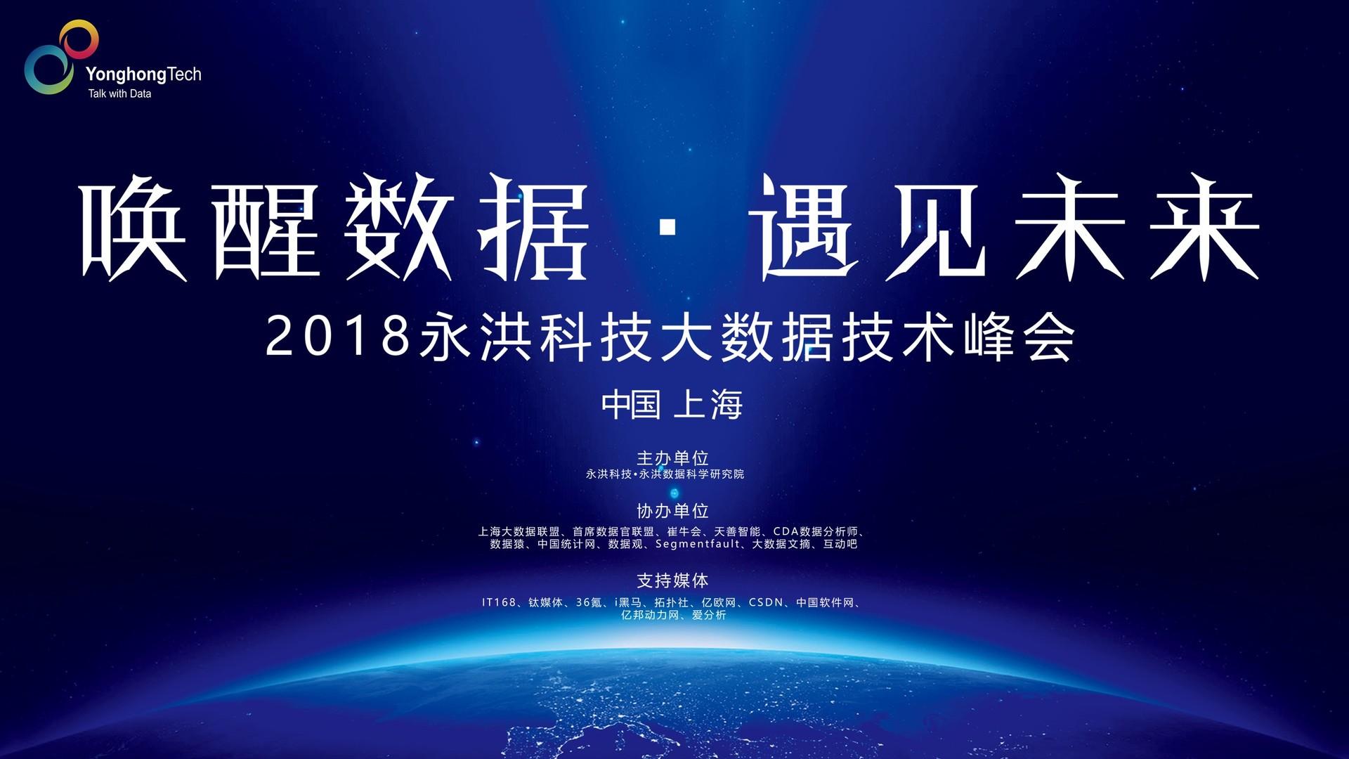 唤醒数据 · 遇见未来——2018 永洪科技大数据技术峰会  (上海站)