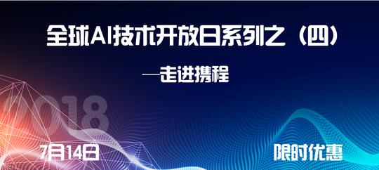全球AI技术开放日系列 4— 走进携程