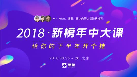 2018新榜年中大课