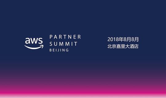 AWS合作伙伴峰会2018——北京站