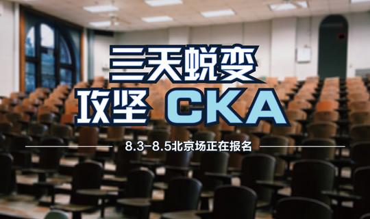 三天蜕变,攻坚 CKA 集训营「8.3-8.5 北京站」