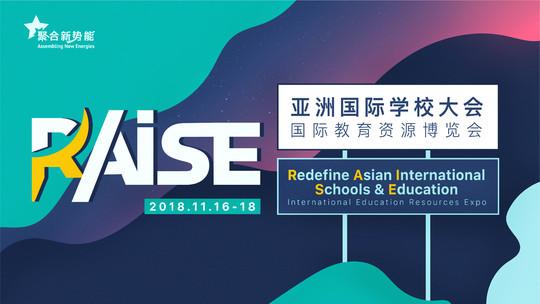 RAISE2018 | 亚洲国际学校大会