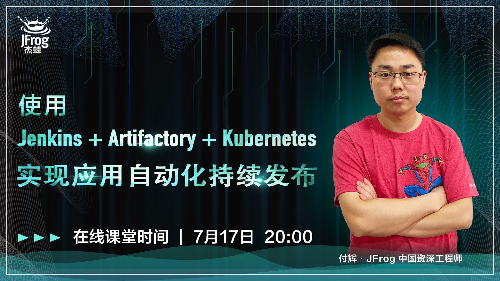 使用 Jenkins + Artifactory + Kubernetes 实现应用自动化持续发布