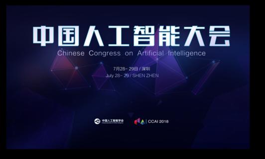2018 中国人工智能大会