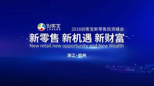 【创客宝官方】传统企业何去何从,火遍中国的「新零售」是什么?