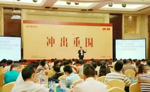 湖南省优质企业家行业交流峰会