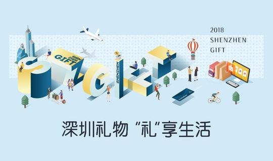 """2018""""深圳礼物""""评选活动作品征集"""