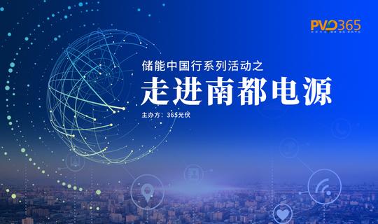 储能中国行系列活动之走进南都电源