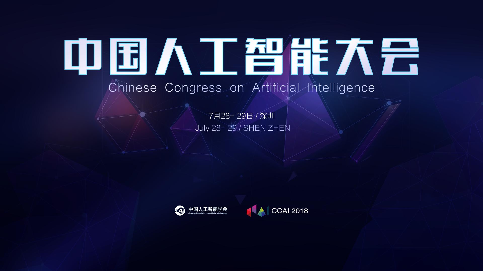 2018 中国人工智能大会-英文站点