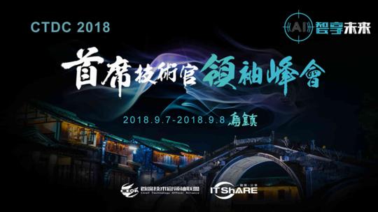 CTDC 2018首席技术官领袖峰会即将在乌镇开幕