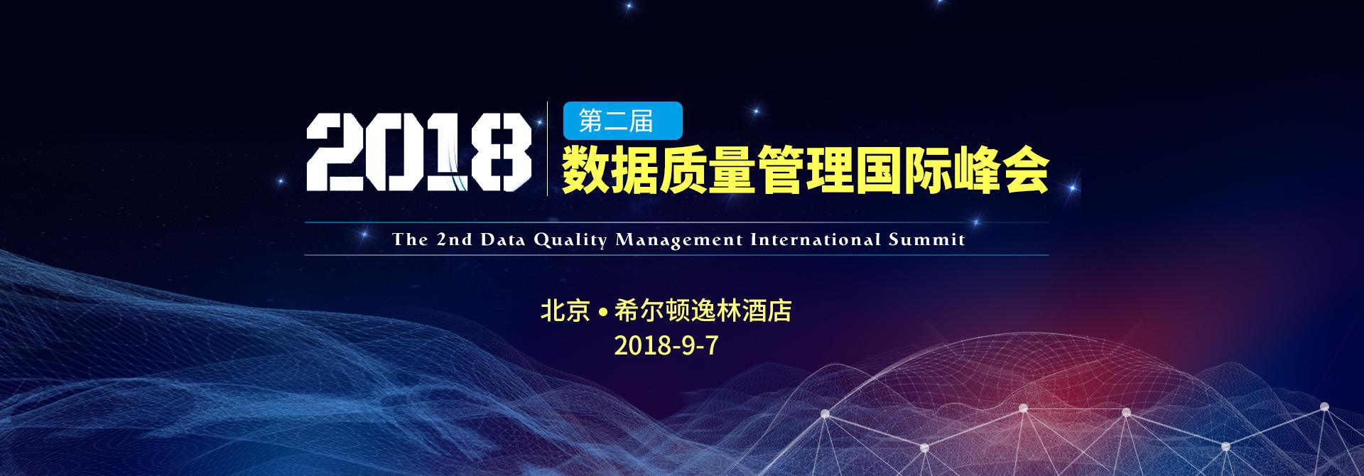2018第二届数据质量管理国际峰会(DQMIS2018)