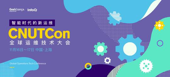 CNUTCon全球运维技术大会2018