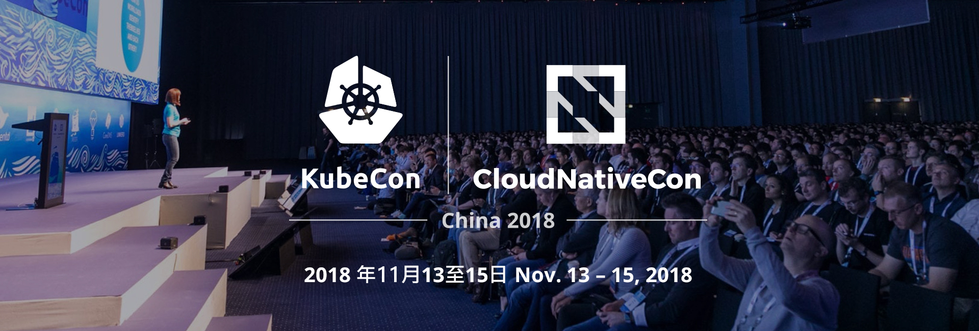 KubeCon + CloudNativeCon 2018 中国