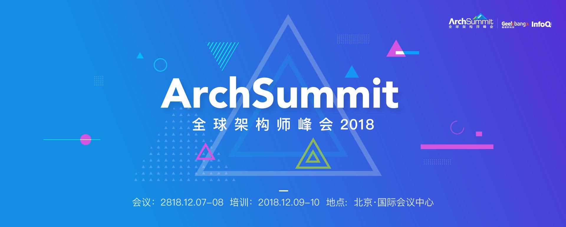 2018北京ArchSummit回顾
