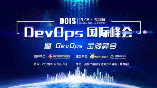 DevOps 国际峰会 暨 DevOps 金融峰会 2018·深圳