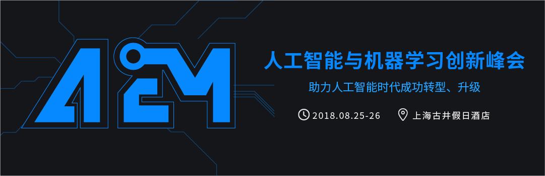人工智能与机器学习创新峰会(A2M)