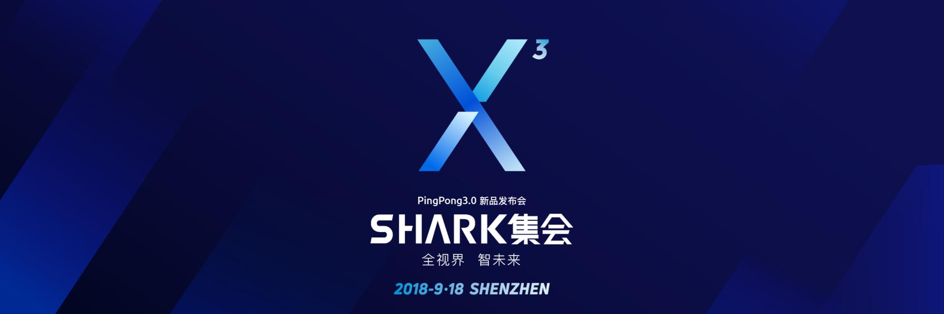 X³ SHARK集会—全视界 智未来   PingPong3.0发布会