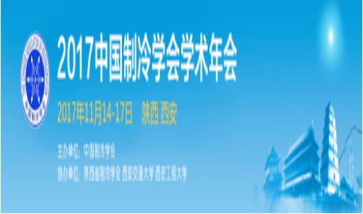 2019中国制冷学会学术年会