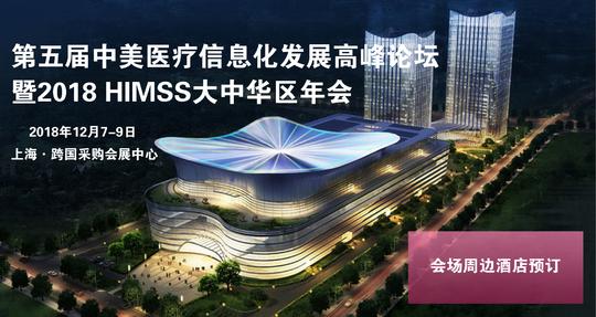 第五届中美医疗信息化发展高峰论坛暨2018 HIMSS大中华区年会酒店预订