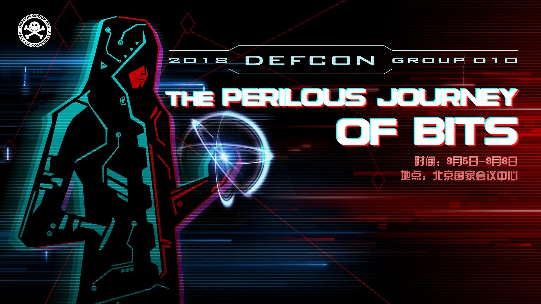 DEFCON GROUPS 黑客大会