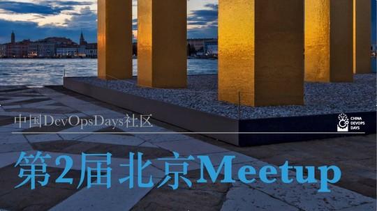 第2届北京DevOpsDays社区Meetup
