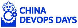 首届天津DevOpsDays社区Meetup