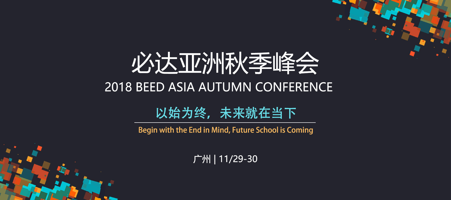 2018必达亚洲秋季峰会 BEED Asia Autumn Conference