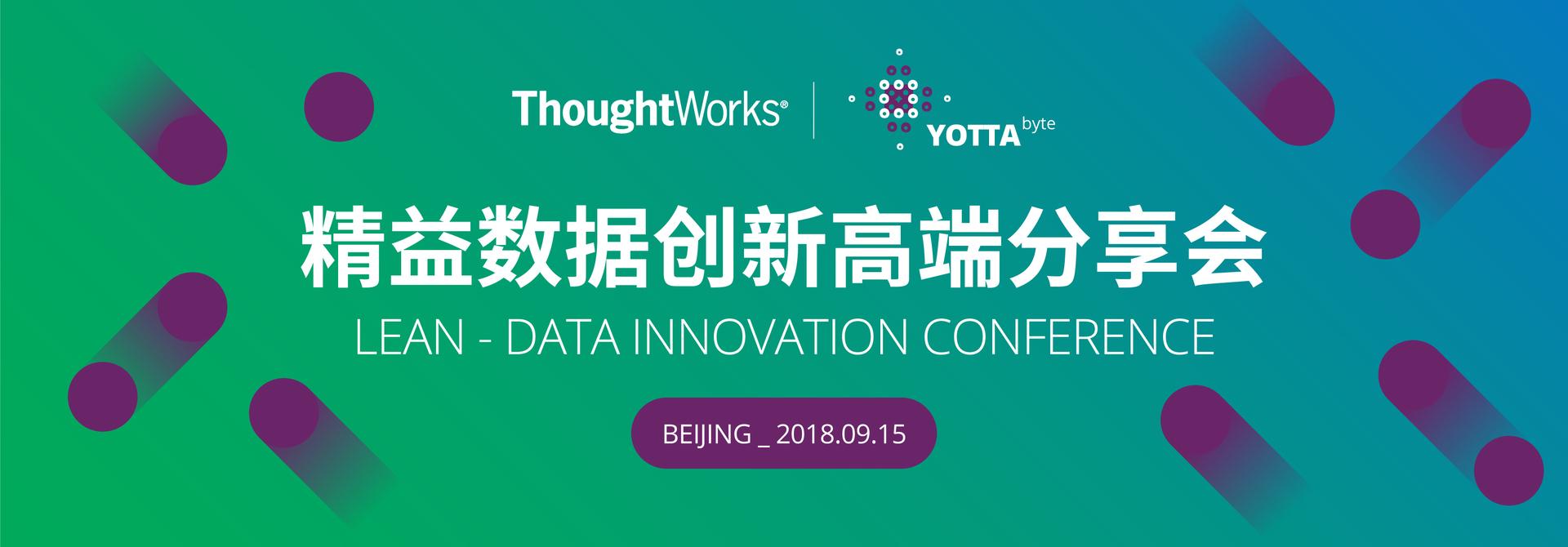 ThoughtWorks精益数据创新高端分享会
