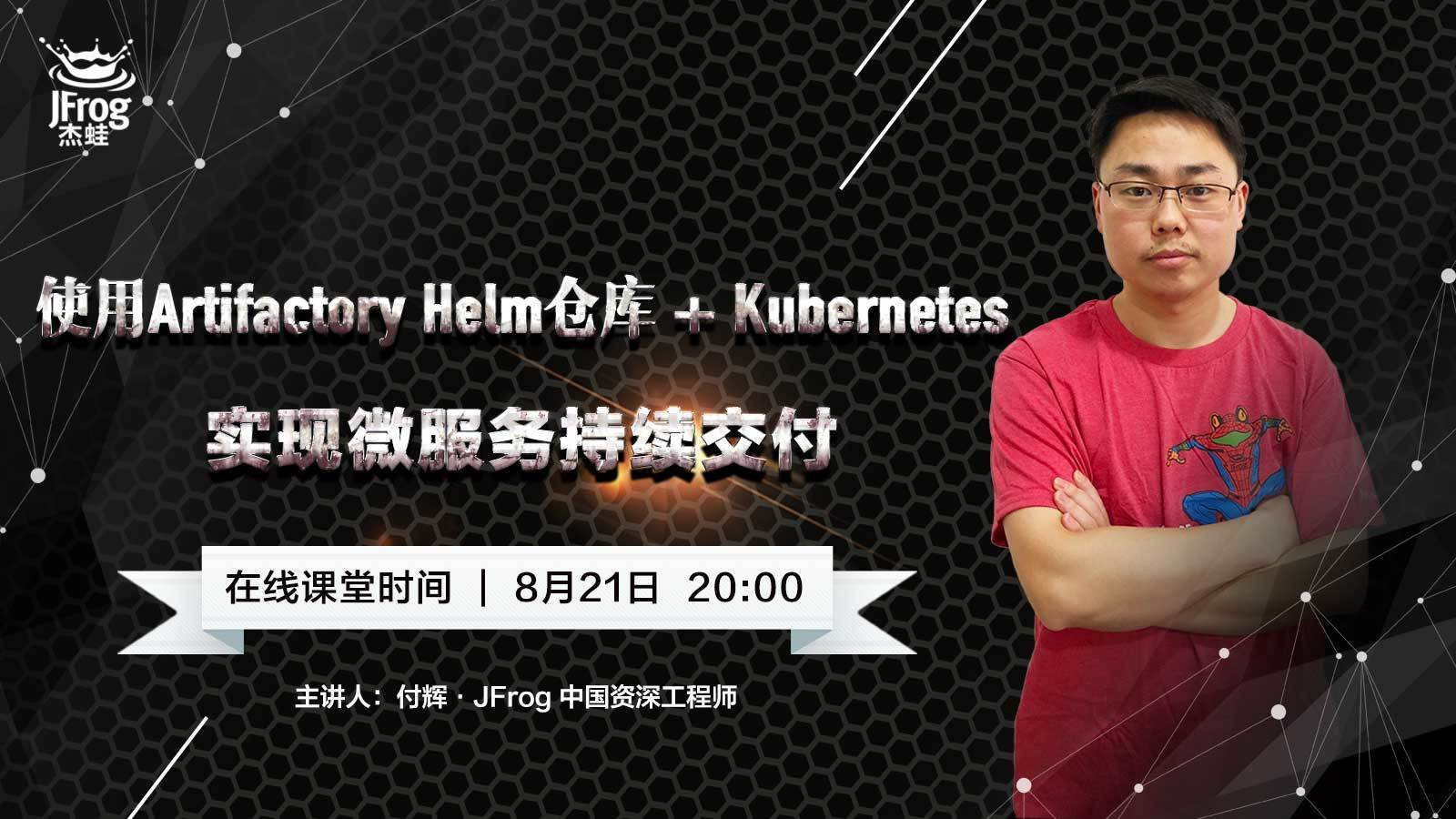 使用 Artifactory Helm 仓库 + Kubernetes 实现微服务持续交付